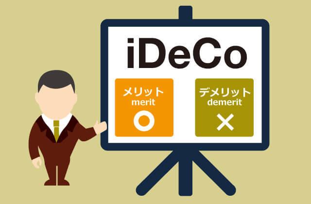 お金の殖える仕組み創り「iDeCo&資産形成編」